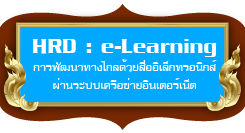 HRD e-learning